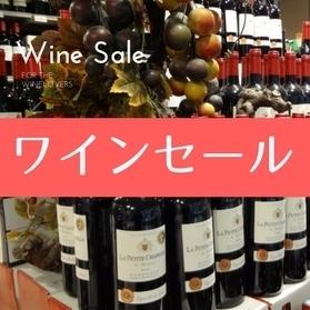 ワイン通販セール情報