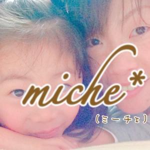 子供たちのための 文具・ハンドメイド雑貨店 miche(ミーチェ)