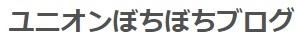 ユニオンぼちぼちブログ