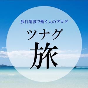 ツナグ旅 ~旅行業界で働く人のブログ~