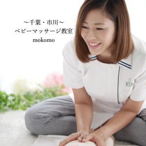 千葉 市川 資格取得も出来るベビーマッサージ教室 mokomo