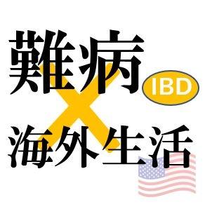IBD難病持ち技術者のアメリカ駐在記