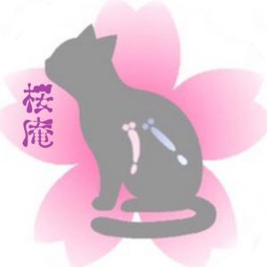 🌸桜 庵🌸-Sakura Style-