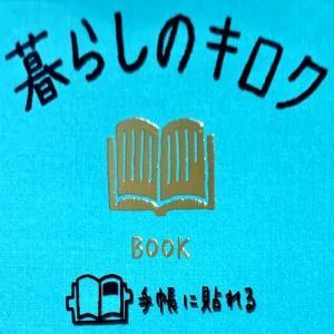 読書のキロクBlog