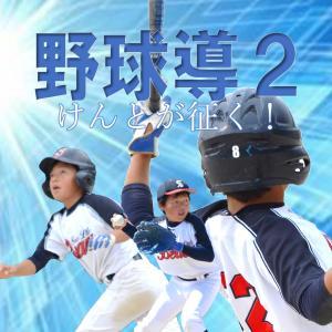 野球導2 わが子を野球選手に育てるストーリー けんとが征く!