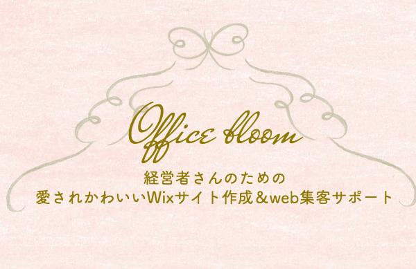 お客様に愛されるワンランク上のビジネスに変身♡Wixサイト作成&web集客サポート*オフィスブルーム