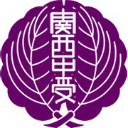 関西中堅中学受験