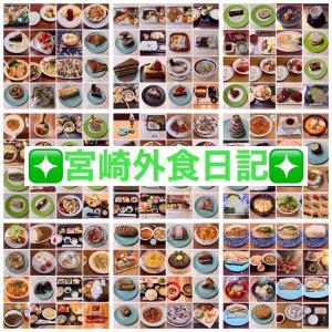 ❇️宮崎外食日記❇️