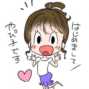 やぴ子ブログ!