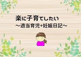 楽に子育てしたい~適当育児+妊娠日記~