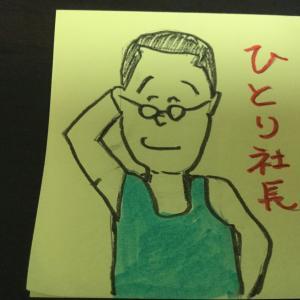 箱根駅伝を走ったマラソン好きひとり社長のつぶやき