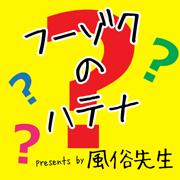 """フーゾクのハテナ【風俗業界に魂を売った男が語る""""フーゾク""""0から100!】"""