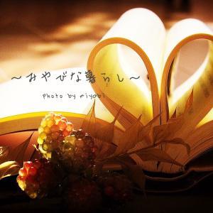 『みやびな暮らし』〜毒舌シンプリスト〜