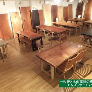 【一枚板と木の家具の専門店エムズファニチャー】