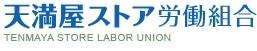 天満屋ストア労働組合ブログ