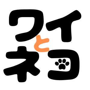 ワイと猫のブログ