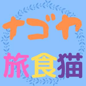 名古屋発 旅行☆食べ歩き☆猫ブログ