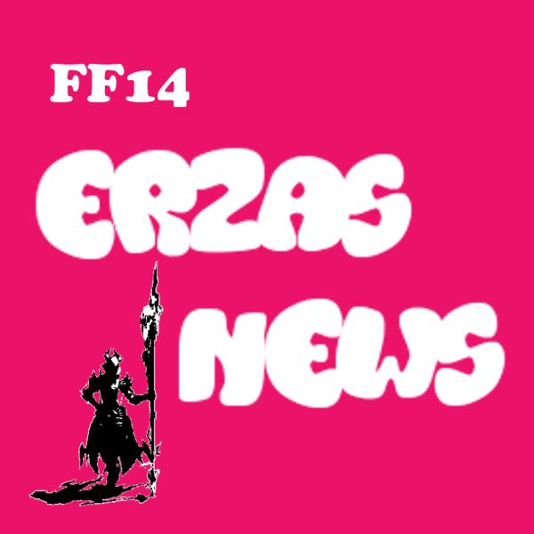 【FF14】ERZAS新聞