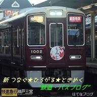 """新つなぐ☆ひろがる☆ときめく """"鉄道・バスブログ"""""""