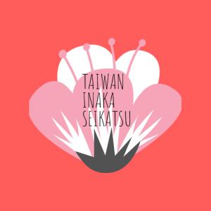 台湾田舎生活!!!