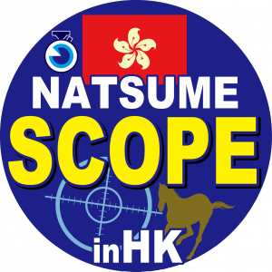 Natsume Scope in HongKong 夏目スコープ in 香港競馬
