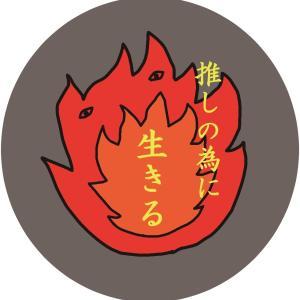 cawawawa-推しのために生きる-