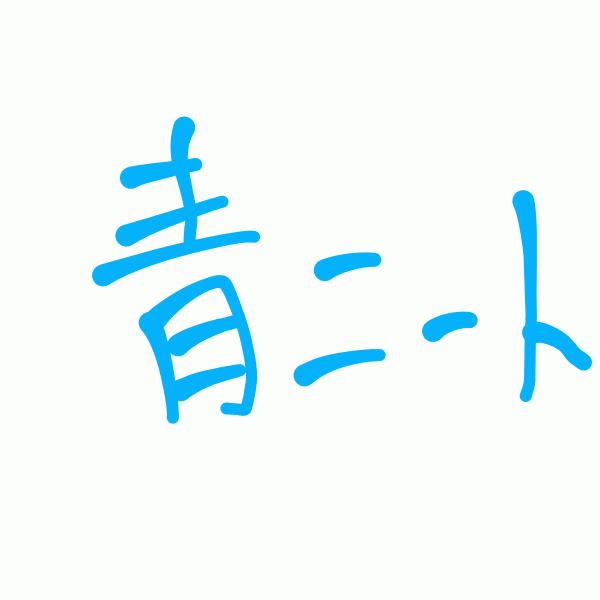 青ニートの夢を叶えるFXブログ