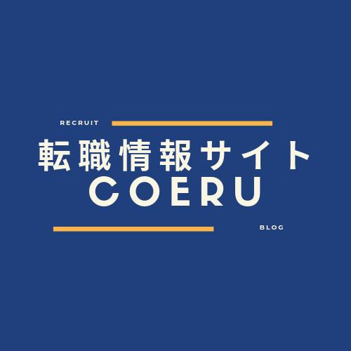 転職情報サイト -COERU-さんのプロフィール