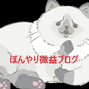優待株・FXぼんやり微益ブログ