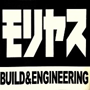 モリヤスBUILD & ENGINEERING PARTⅡ