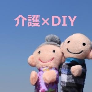 介護×DIY