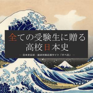 全ての受験生に贈る高校日本史「すべ日」