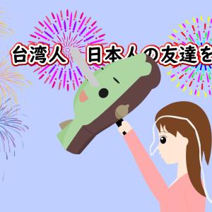 台湾の反応