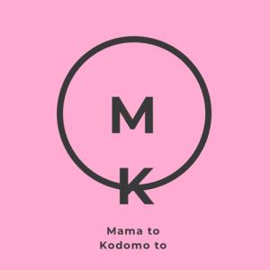 Mama to Kodomo to 〜イギリスで教育、7歳受験もするし心も育てる〜