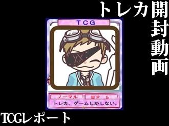 TCGさんのプロフィール
