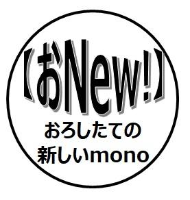 【おNew!】新しいmonoやおとくな情報