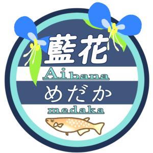 藍花のメダカブログ