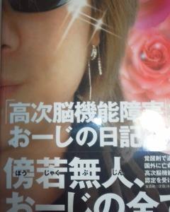 """高次脳機能障害な""""おーじ""""の日記"""