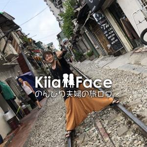 Kiia*Face のんびり夫婦の旅ログ