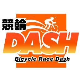 競輪DASH