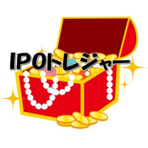IPOトレジャーの秘密の投資記録