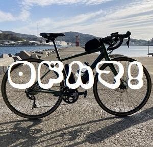 ロードバイクにハマりたい!