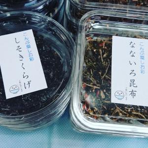 こんぶ屋しお彩の昆blog