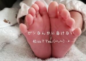 4人目妊娠中にがん宣告【子宮頸がん1b1期】