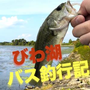 びわ湖バス釣行記