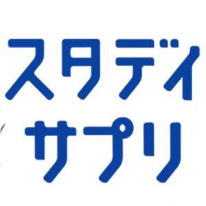 スタディサプリEnglishでTOEIC850を目指すブログ
