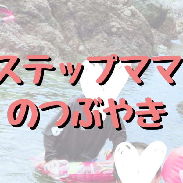 七海☆ステップファミリーMAMAさんのプロフィール