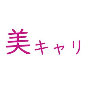 美キャリ|美容に関する情報サイト!