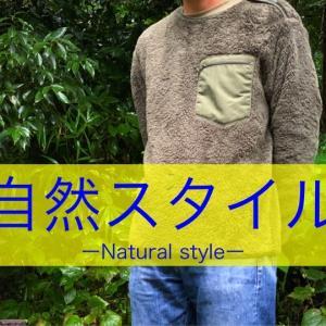 自然スタイル