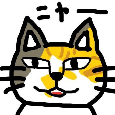 猫山猫雄さんのプロフィール